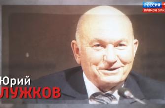 Прямой эфир от 10.12.2019 - Память Лужкова