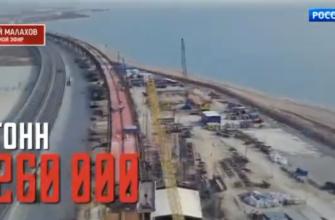 Прямой эфир от 15.05.2020 - Крымский мост: 2 года