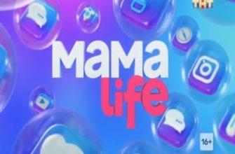 Мама Life 9 серия