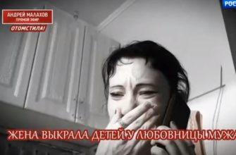 """20.05.2021 - Прямой эфир: """"Похитила детей у любовницы мужа"""""""