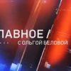 Главное с Ольгой Беловой 23.05.2021