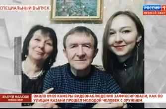 Прямой эфир от 13.05.2021 - Трагедия в Казани
