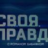 Своя правда 21.05.2021 с Романом Бабаяном