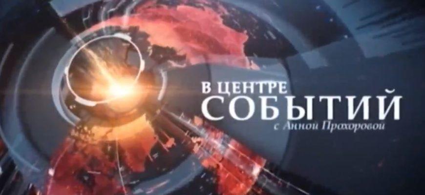 В центре событий 21.05.2021 с Анной Прохоровой