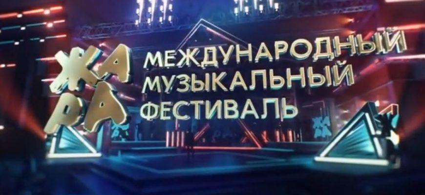Жара 2021 - Юбилейный концерт Олега Газманова