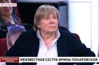 """Прямой эфир: """"Сестра Понаровской"""""""