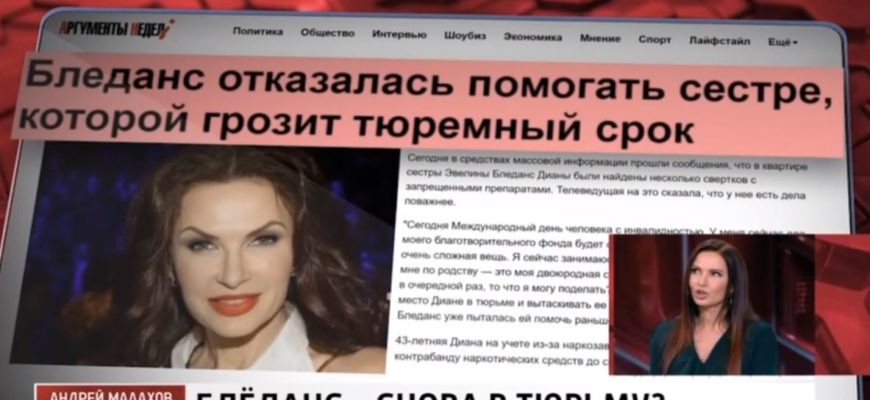 """29.07.2021 - Прямой эфир """"Сестра Бледенс арестована"""""""