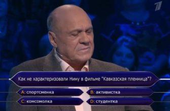 Кто хочет стать миллионером 10 07 2021 - Владимир Меньшов