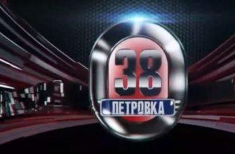 Петровка-38