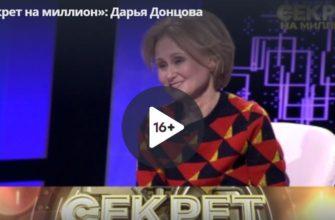 Секрет на миллион 31.07.2021- Дарья Донцова
