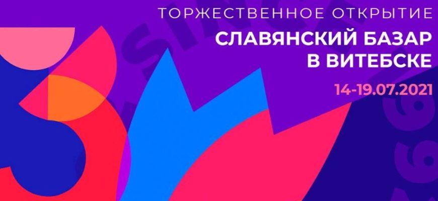 Славянский базар в Витебске 2021