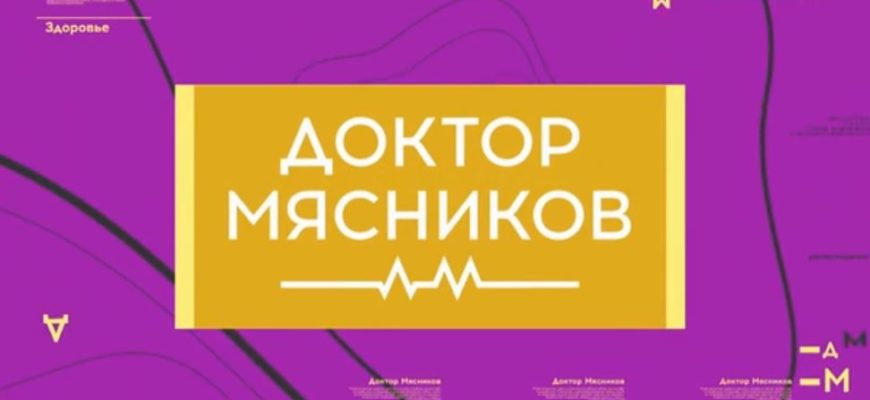 Доктор Мясников 10.07.2021