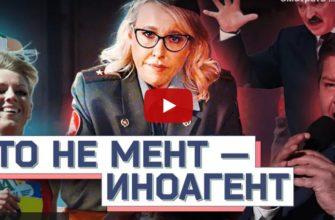 Осторожно Собчак выпуск от 6.08.2021- Бегуны от Лукашенко
