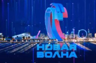 Новая волна 22.08.2021 концерт Розенбаума