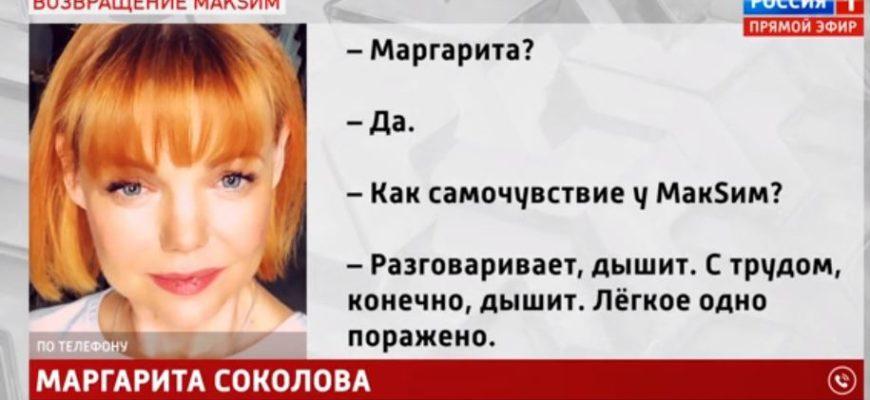 """25.08.2021 - Прямой эфир """"Максим после болезни """""""