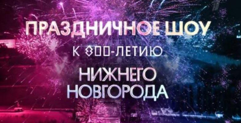 Праздничное шоу к 800-летию Нижнего Новгорода 21.08.2021