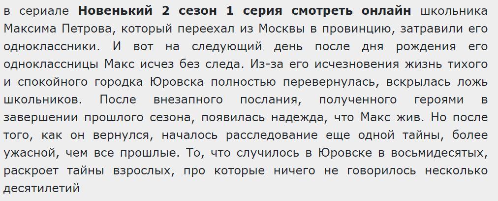 Новенький 2 сезон 5 серия (2021)