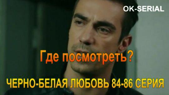 Черно-белая любовь 84-86 серии на русском языке