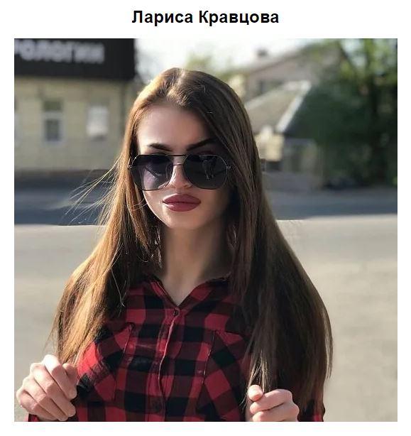 Лариса Кравцова