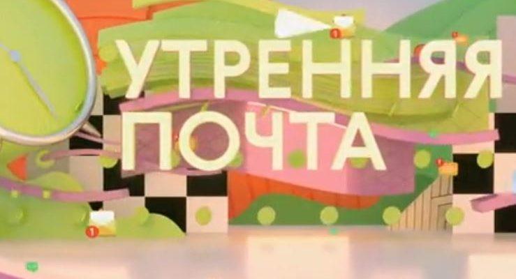 Утренняя почта с Николаем Басковым