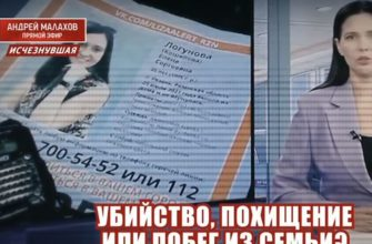 """21.09.2021 - Прямой эфир """"Куда исчезла Елена Логунова"""""""