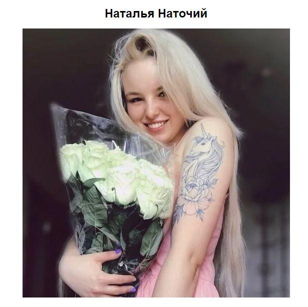 Наталья Наточий