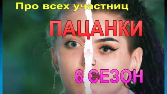 """Все участницы 6 сезона шоу """"Пацанки"""""""