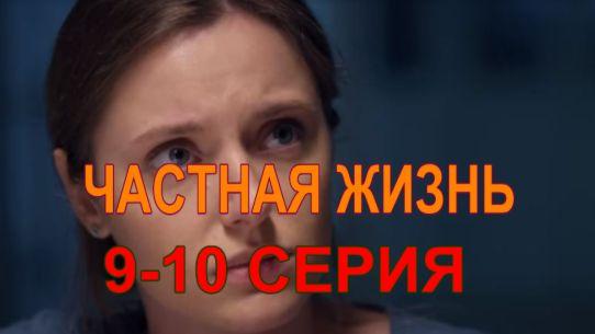 Частная жизнь 9 и 10 серия 10 09 2021