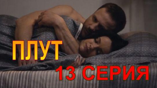 Плут 13 серия