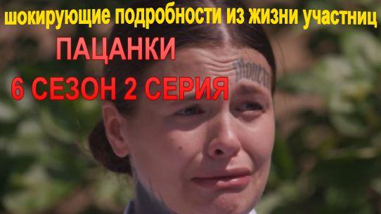 Пацанки 6 сезон 2 серия