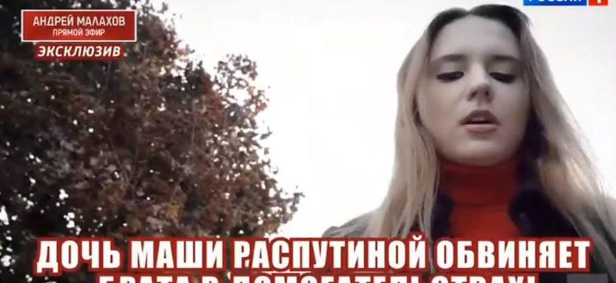 """11.10.2021 - Прямой эфир """"Очная ставка брата и сестры Распутиной"""""""