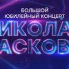 Николай Басков юбилейный концерт 15.10.2021