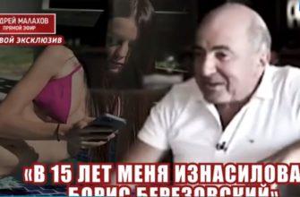 """18.10.2021 - Прямой эфир """"Меня изнасиловал Березовский"""""""